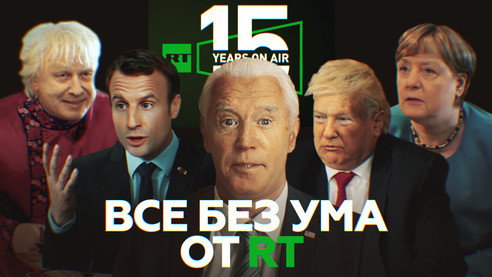 Без ума от RUSSIA TODAY
