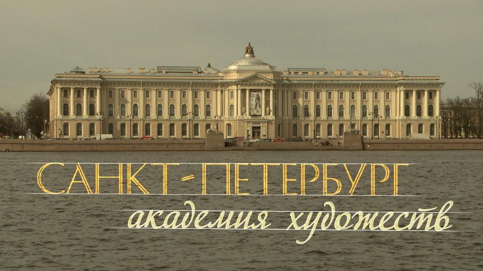 учеба на архитектора в петербурге белье отводит