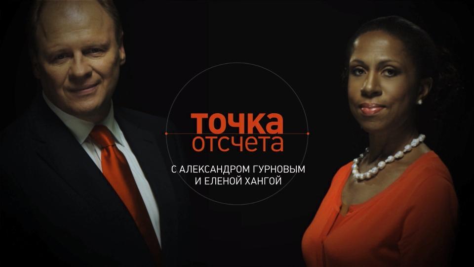 http://doc.rt.com/files/filmy/tochka-otscheta1/tochka-otscheta1_3.jpg