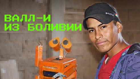 Валл-И из Боливии (ТРЕЙЛЕР)