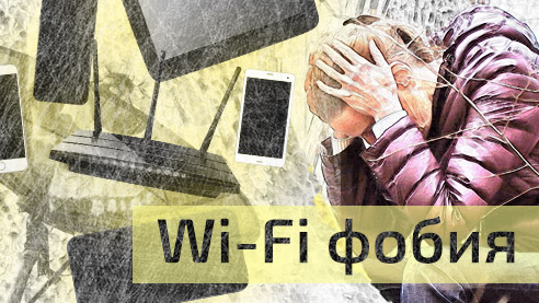 Wi-Fi фобия